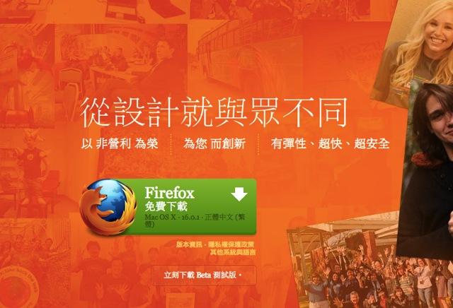 Firefox 16 推出一日後即發現漏洞