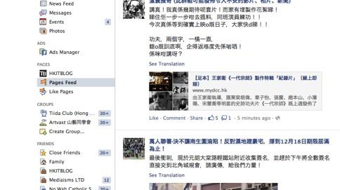 Facebook 新功能讓你訂閱對手 Fan Page