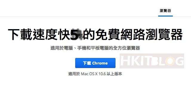新版 Chrome 至少為人類省下 510 年時間