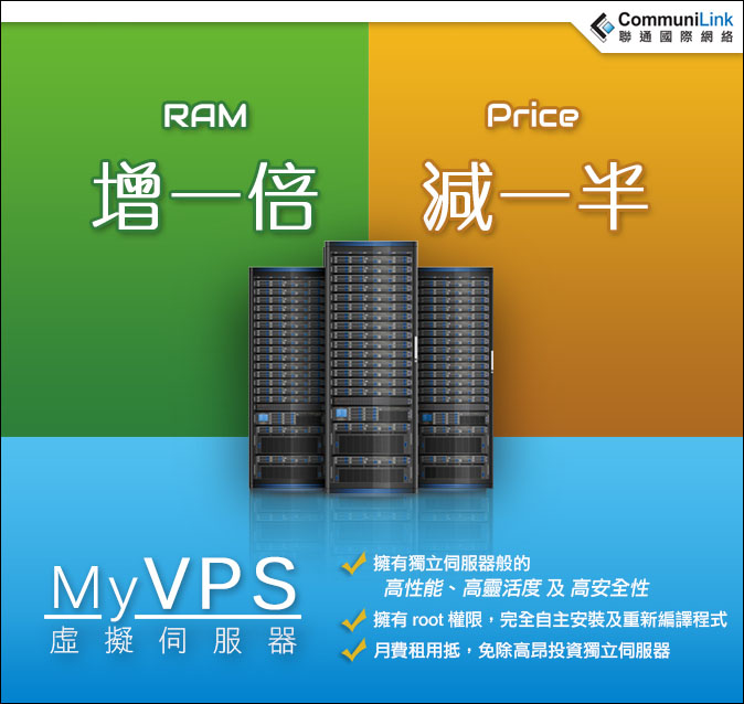 RAM 增一倍, Price 減一半 - 虛擬伺服器 My VPS